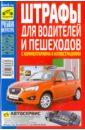 Штрафы для водителей и пешеходов с комм. и ил.2016, Яковлев В. Ф.