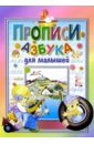 Бельская Инна Леонидовна Прописи-азбука для малышей: детей дошкольного возраста.