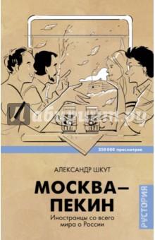 Москва-Пекин краснов а пекин москва новые путевые записки непутевого человека