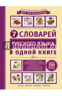 7 словарей русского языка в одной книге