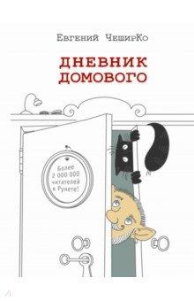 Дневник домового фронтовой дневник дневник рассказы