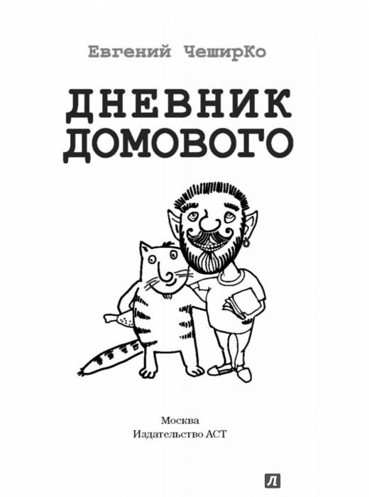 Иллюстрация 1 из 47 для Дневник домового - Евгений Чеширко | Лабиринт - книги. Источник: Лабиринт
