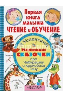 Маленькие сказочки про Чебурашку и крокодила Гену консультирование родителей в детском саду возрастные особенности детей