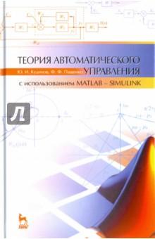 Теория автоматического управления (с использованием MATLAB - SIMULINK). Учебное пособие matlab и simulink для радиоинженеров