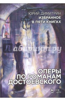 Оперы по романам Достоевского. Избранное в пяти книгах мюзикл избранное в пяти книгах