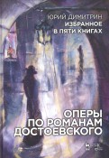 Оперы по романам Достоевского. Избранное в пяти книгах