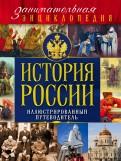 История России. Иллюстрированный путеводитель