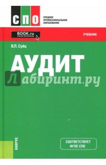 Аудит. Учебник аудит учебник 4 издание