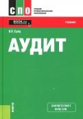 Аудит. Учебник. ФГОС СПО