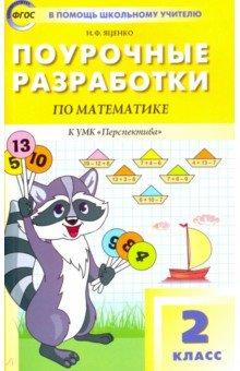 Математика. 2 класс. Поурочные разработки к УМК Г. В. Дорофеева
