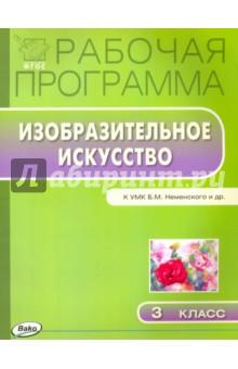 Изобразительное искусство. 3 класс. Рабочая программа к УМК Б. М. Неменского. ФГОС
