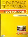 География. 8 класс. Рабочая программа к УМК И. И. Бариновой