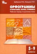 Русский язык. Орфограммы в приставке, корне, суффиксе. 5-9 классы. Рабочая тетрадь. ФГОС