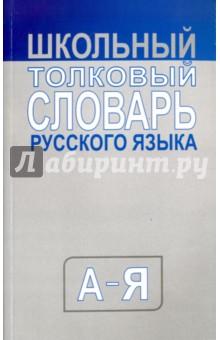 Школьный толковый словарь русского языка школьный словообразовательный словарь русского языка