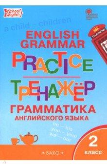 Английский язык. 2 класс. Грамматический тренажер. ФГОС методика формирования грамматической компетенции по латинскому языку
