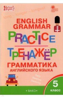 Английский язык. 5 класс. Грамматический тренажер. ФГОС методика формирования грамматической компетенции по латинскому языку