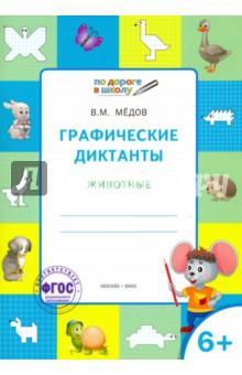 Графические диктанты. Животные. Тетрадь для занятий с детьми 6-7 лет. ФГОС ДО