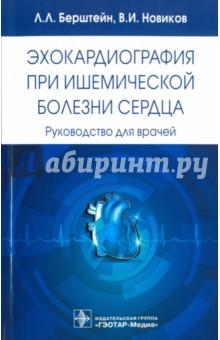 Эхокардиография при ишемической болезни сердца. Руководство для врачей ws 51 1 статуэтка моцарт 783817