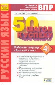 Русский язык. 4 класс. Рабочая тетрадь. ФГОС
