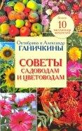 Советы садоводам и цветоводам