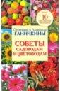 Обложка Советы садоводам и цветоводам