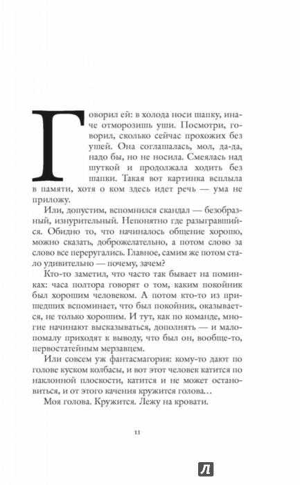 Иллюстрация 1 из 34 для Авиатор - Евгений Водолазкин | Лабиринт - книги. Источник: Лабиринт