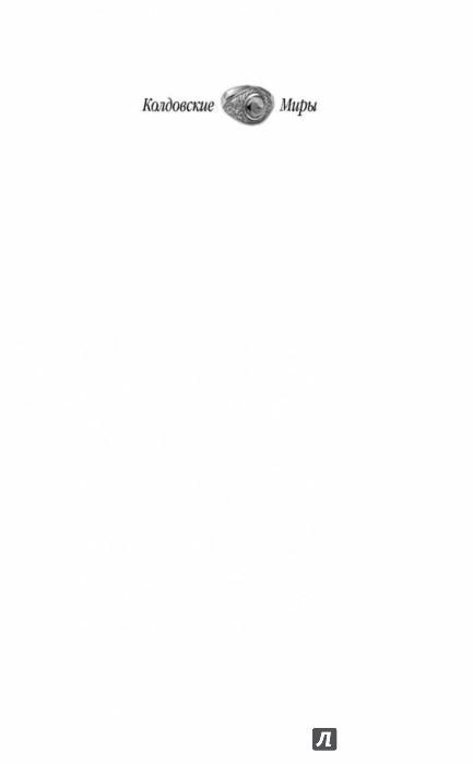 Иллюстрация 1 из 23 для Колечко взбалмошной богини. Прыжок в неизвестность - Черчень, Кандела | Лабиринт - книги. Источник: Лабиринт