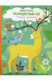 Книга Разноцветный лес. Раскраска с наклейками. Аттиогбе Магали