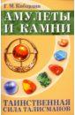 Кибардин Геннадий Михайлович Амулеты и камни. Таинственная сила талисманов