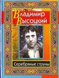 Высоцкий Владимир. Серебряные струны