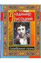 Обложка Высоцкий Владимир.Серебряные струны
