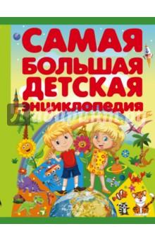 Самая большая детская энциклопедия махаон большая энциклопедия для любознательных коуп р