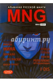 MNG. Альманах русской манги. Выпуск 4