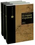 История Израиля. От зарождения сионизма до наших дней.  3-х томах