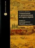Социальная и религиозная история евреев. Том 3. Раннее Средневековье (500-1200): наследники Рима