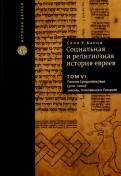 Социальная и религиозная история евреев. Том 6. Раннее Средневековье (500-1200): Законы, толкования