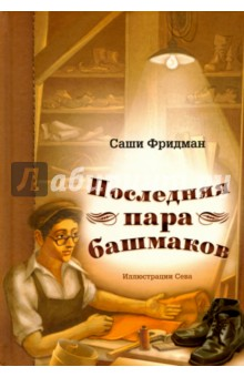 Последняя пара башмаков амонашвили шалва александрович книги