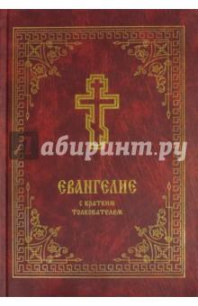 Евангелие с кратким толкователем отсутствует евангелие на церковно славянском языке