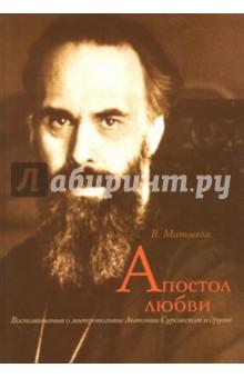 Апостол любви. Воспоминания о митрополите Антонии