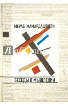 Беседы о мышлении (+CD) мамардашвили м беседы о мышлении cd