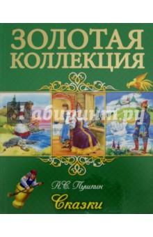 Купить Проф-Пресс, Сказки отечественных писателей