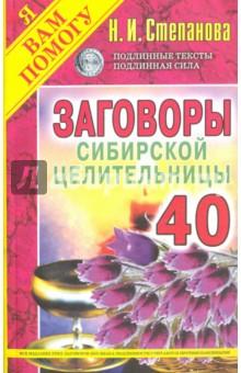 Заговоры сибирской целительницы. Выпуск 40 колонки sven 355 5 вт чёрный