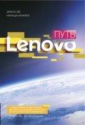 Путь Lenovo. Как добиться оптимальной производительности