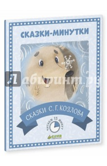 Сказки С. Г. Козлова