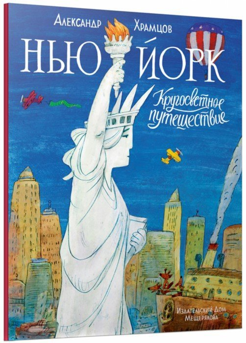 Иллюстрация 1 из 8 для Нью-Йорк - Александр Храмцов   Лабиринт - книги. Источник: Лабиринт