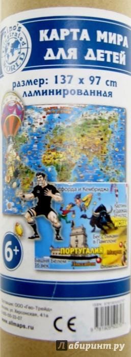 Иллюстрация 1 из 6 для Карта мира для детей настенная, 130 см (GT2707) | Лабиринт - книги. Источник: Лабиринт