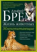 Жизнь животных. В 10 томах. Том 1. Млекопитающие. А-Г