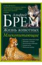 Брем Альфред Эдмунд Жизнь животных. В 10 томах. Том 1. Млекопитающие. А-Г брем альфред эдмунд жизнь животных том 7 пресмыкающиеся