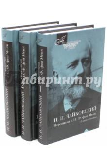 Переписка с Н.Ф. фон Мекк в 3-х томах