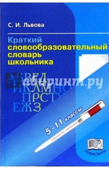 Краткий словообразовательный словарь школьника. 5-11 классы